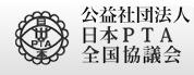 社団法人日本PTA全国協議会