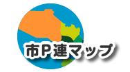 市P連マップ